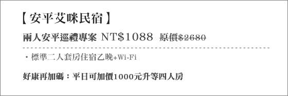 安平艾咪民宿/安平/艾咪/台南/民宿