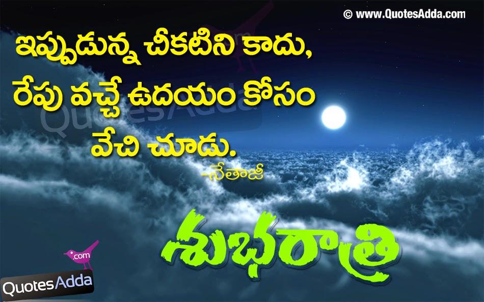 Latest Good Night Telugu Quotes Celbridge Cabs