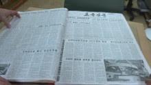 North Korea Information restricted documents watson walk talk lklv_00015004.jpg