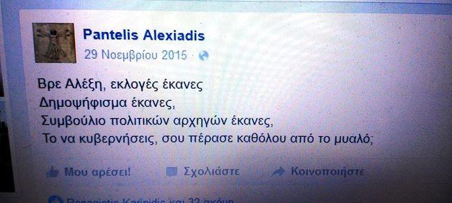 αλεξιάδης 11
