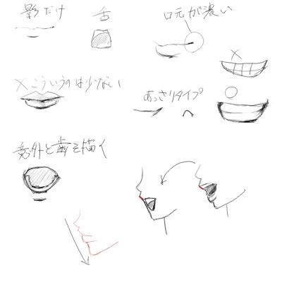 口の描き方 まったりイラスト奮闘記