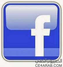 فيس بوك عربي تحميل مجانا