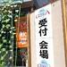 GSA受付会場(神岡町公民館)