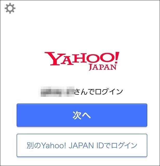 a00034_ヤフオクアプリ_03