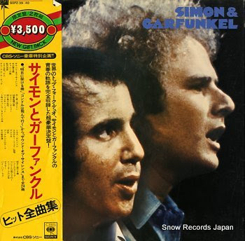SIMON & GARFUNKEL new gift pack