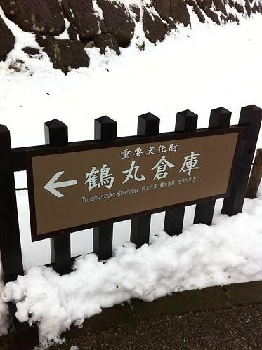 sign of Tsurumarusoko Storehouse, Kanazawa Castle