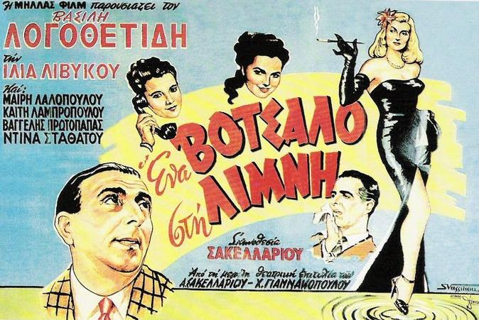 Αρχείο:Wiki cinema votsalo.jpg