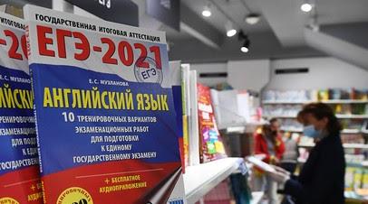 На добровольной основе: ЕГЭ по иностранному языку официально исключён из списка обязательных