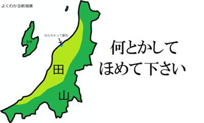 新潟県に住めば目が良くなるという噂です 2014年03月11日の