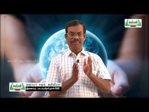 6th Social Science Bridge Course இந்தியா ஓர் நமது பூமியும் நாள் 5, 6 Kalvi TV