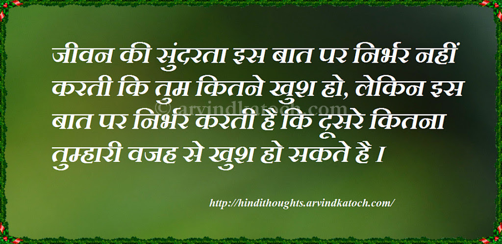 Beautiful Quotes In Life In Hindi Archidev
