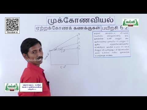 10th Maths முக்கோணவியல் பயிற்சி 6.2 இயல் 6 பகுதி 1 Q And A TM Kalvi TV