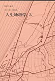 人生地理学 (3) (聖教文庫 (19))