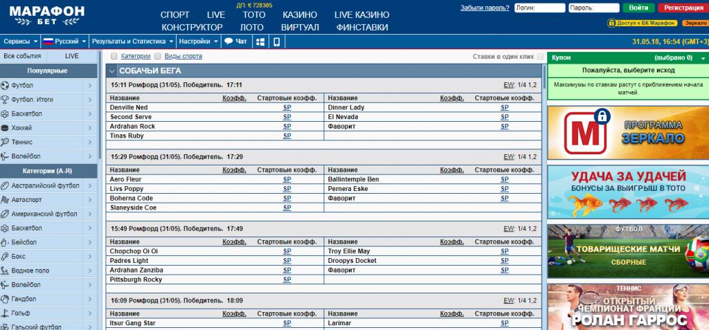 Букмекерская контора марафон результаты ставки онлайн