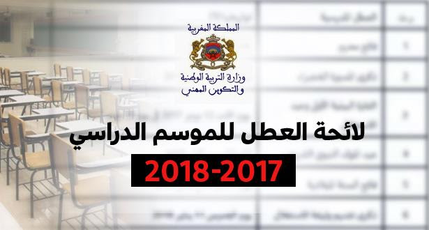 اللائحة الرسمية للعطل المدرسية 2017 -2018  بعد توحيدها