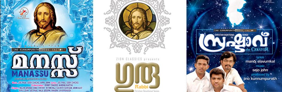 New Malayalam Christian Devotional Songs Mp3