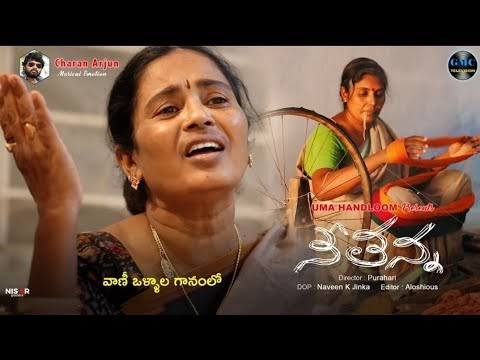 Nethanna Song by Charan Arjun