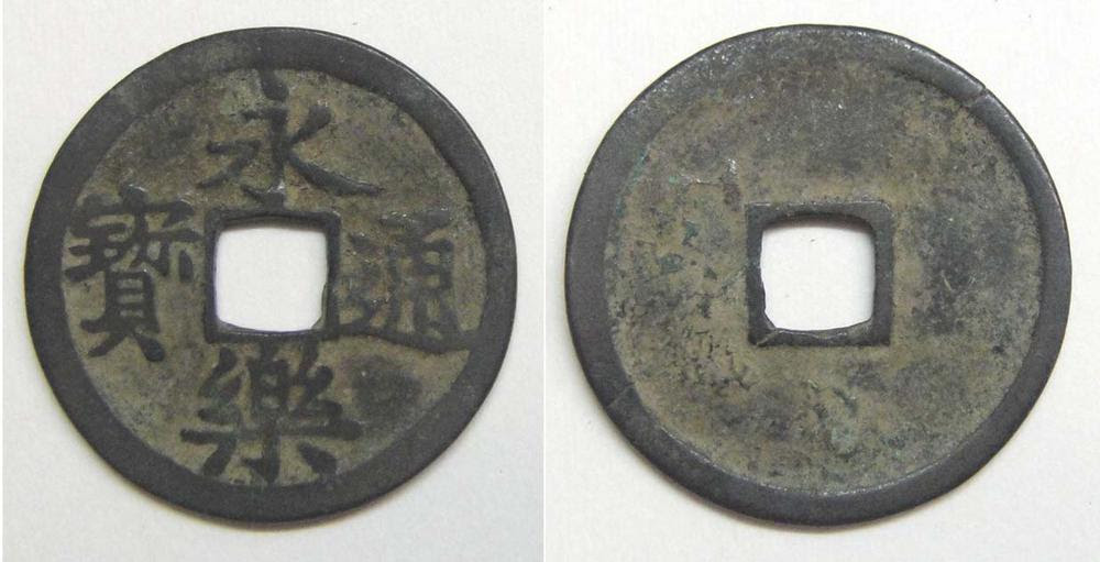 Copper alloy coin: Yongle tongbao.