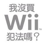 我沒買Wii犯法嗎?