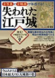 古写真と古地図で体感する! 失われた江戸城 (洋泉社MOOK)
