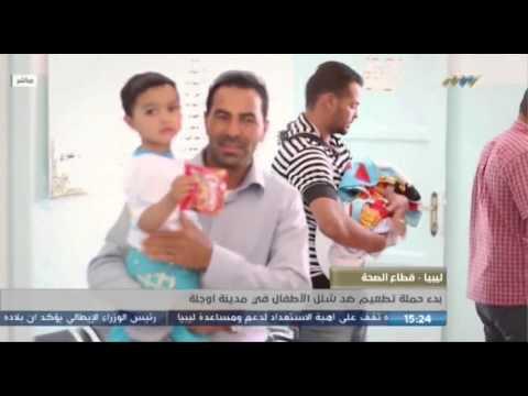 تقرير قناة ليبيا عن حملة التطعيمات بأوجلة التي قام بها المركز الوطني لمكافحة الأمراض