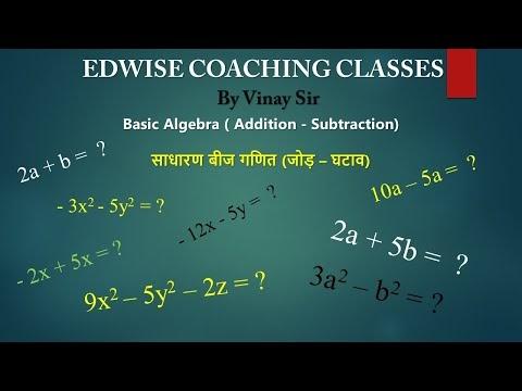 Basic Mathematics   Simple Algebra   Addition and Subtraction   Mathematics by Vinay Sir   ECC (Hindi)