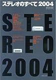 ステレオのすべて (2004) (Ontomo mook audio)