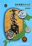 日本貨幣カタログ〈2009年版〉