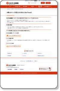 http://www.nenkin.go.jp/n/data/service/0000010387ovGrNG5ltZ.pdf