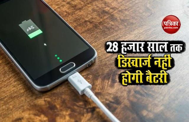 एक बार चार्ज करने के बाद 28 हजार साल चलेगी यह बैटरी, अनोखे तरीके से बनाई गई