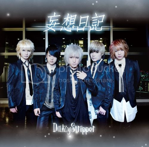 DaizyStripper - 妄想日記 (初回限定盤A)