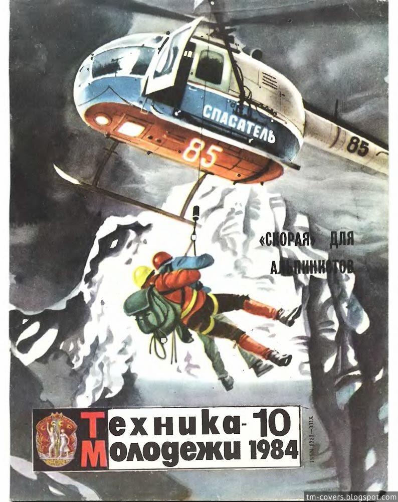 Техника — молодёжи, обложка, 1984 год №10