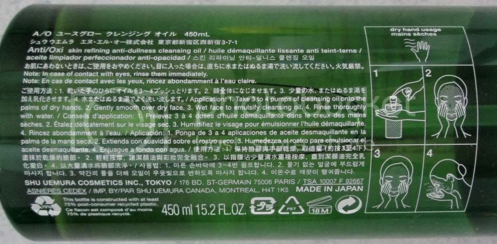 photo ShuUemuraAntiOxiCleansingOil02.jpg