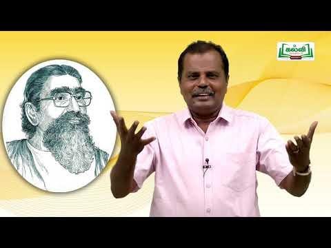 வகுப்பு 10தமிழ்1 மொழி கவிதைப் பேழை அன்னை மொழியே பகுதி 2  Kalvi TV