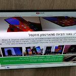 אחרי סמסונג: וואווי דוחה את השקת המתקפל - ynet ידיעות אחרונות
