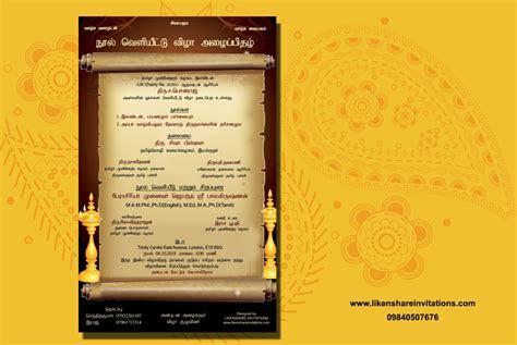 wedding cards in chennai  Wedding Invitations in anna