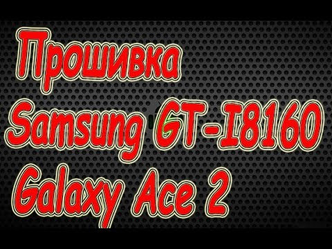 Прошивка  Samsung GT-I8160 Galaxy Ace 2 -(OS 4.1.2) Jelly Bean