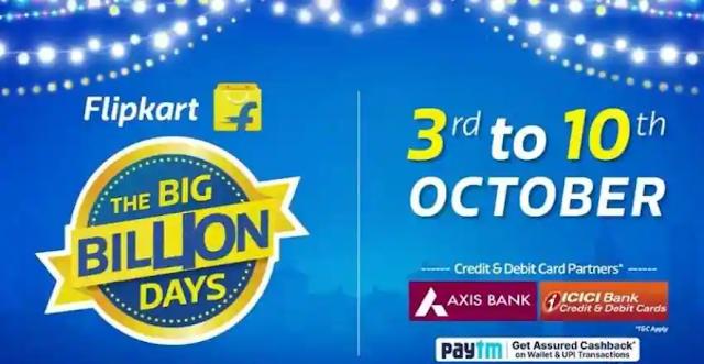 Flipkart The Big Billion Days Sale 2021 होगी 3 अक्टूबर से शुरू, मिलेंगे बेहतरीन ऑफर्स