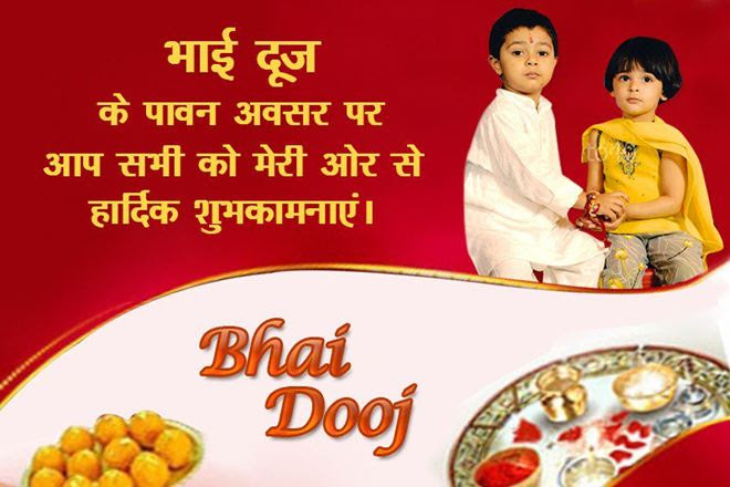 Image result for bhai dooj images