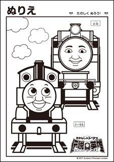 5月の壁紙とぬりえの無料ダウンロード ソドー鉄道広報局による
