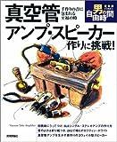 真空管アンプ・スピーカー作りに挑戦!―手作りの音に包まれる至福の時 (定年前から始める男の自由時間)