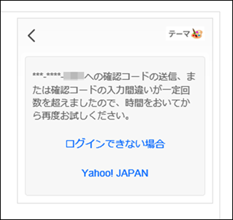 a00041_Yahoo!の二段階認証解除方法_06