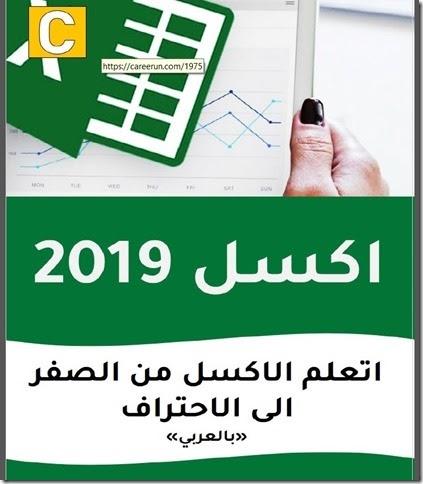كتاب تعلم اكسل 2019 بالعربي