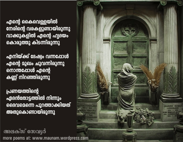 Deep Love Quotes In Malayalam Emotional Love Quotes