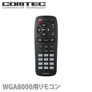WGA8800用リモコン)【お取り寄せ商品】
