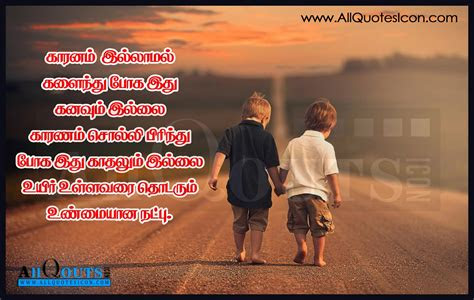 Heart Touching Friendship Quotes For Facebook In Tamil