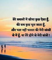 Love Shayari, Best Romantic Shayari, हिंदी लव शायरी