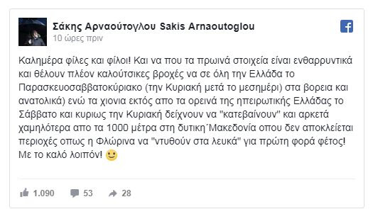 arnaoutoglou