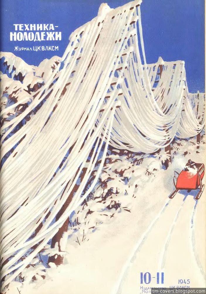 Техника — молодёжи, обложка, 1945 год №10–11