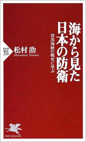 海から見た日本の防衛―対馬海峡の戦史に学ぶ (PHP新書)